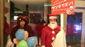 2010122419070001 300x168 大型ショッピングセンター クリスマスイベント <イベントスタッフ> 2010.12