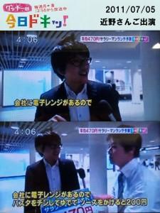 2dcff9e0eaf593cd2a130636204ad0f61 225x300 近野さん、テレビご出演!!