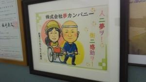 DSC 0333 300x168 創業記念日♪【その他行事】