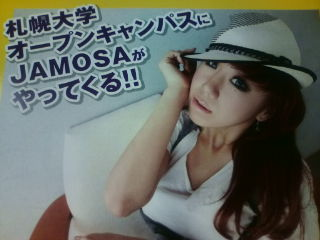 20110623151717 JAMOSAに救いの手を!!